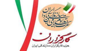 دومین کنگره استانی حزب کارگزاران سازندگی استان تهران برگزار میشود